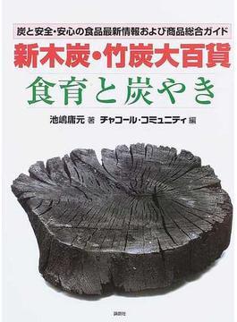 新木炭・竹炭大百貨「食育と炭やき」 炭と安全・安心の食品最新情報および商品総合ガイド
