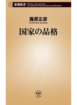 国家の品格(新潮新書)