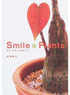 スマイルプランツ 幸せを運ぶ植物たち