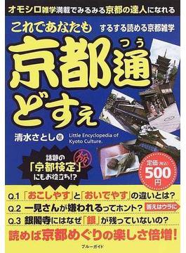 これであなたも京都通どすぇ オモシロ雑学満載でみるみる京都の達人になれる するする読める京都雑学