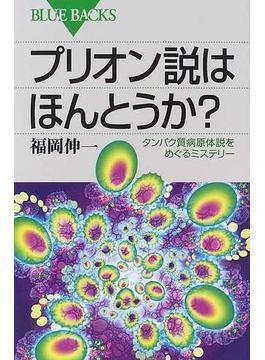 プリオン説はほんとうか? タンパク質病原体説をめぐるミステリー(ブルー・バックス)