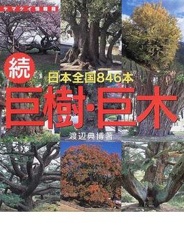 巨樹・巨木 続 日本全国846本