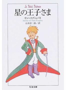 星の王子さま(ちくま文庫)