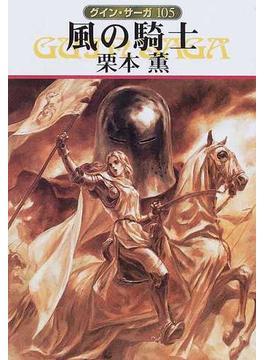 風の騎士(ハヤカワ文庫 JA)