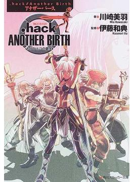 .hack//another birth もうひとつの誕生 Vol.4 絶対包囲(角川スニーカー文庫)