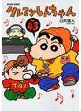 クレヨンしんちゃん Volume43(アクションコミックス)