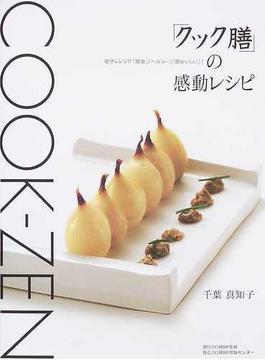 「クック膳」の感動レシピ 電子レンジで「簡単」「ヘルシー」「超おいしい」!