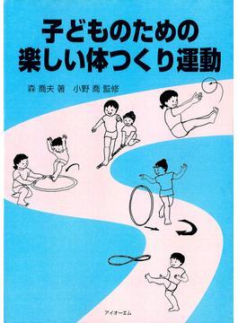子どものための楽しい体つくり運動