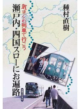 瀬戸内・四国スローにお遍路 気まぐれ列車で行こう