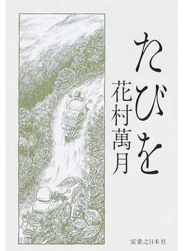 たびを 花村文学の旅立ち