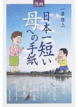 漫画日本一短い母への手紙 一筆啓上