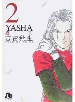 YASHA 2(小学館文庫)