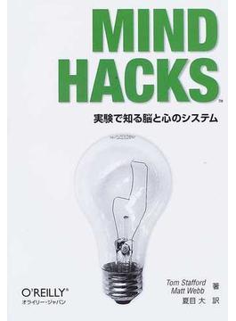 Mind hacks 実験で知る脳と心のシステム