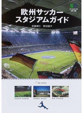 欧州サッカースタジアムガイド(枻文庫)