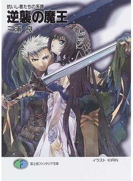 逆襲の魔王(富士見ファンタジア文庫)