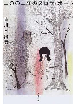 二〇〇二年のスロウ・ボート(文春文庫)