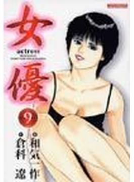 女優 9 (マンサンコミックス)