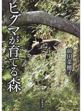 ヒグマが育てる森