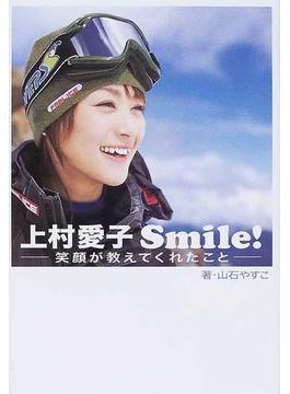 上村愛子Smile! 笑顔が教えてくれたこと