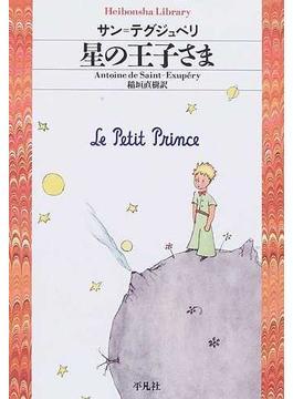 星の王子さま(平凡社ライブラリー)