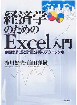 経済学のためのExcel入門 図表作成と計量分析のテクニック