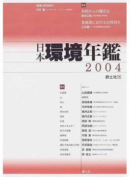 日本環境年鑑 2004