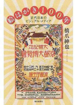 絵はがき100年 近代日本のビジュアル・メディア(朝日選書)