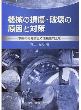 機械の損傷・破壊の原因と対策 故障の再発防止で信頼性向上を