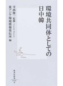 環境共同体としての日中韓(集英社新書)