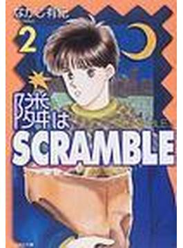 隣のDOUBLEシリーズ(白泉社文庫) 3巻セット(白泉社文庫)