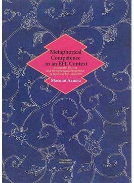 メタフォリカルコンピテンス 比喩的表現の理解と運用