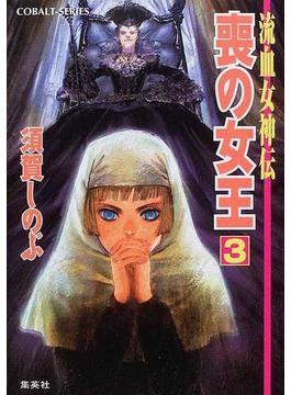 喪の女王 3(コバルト文庫)