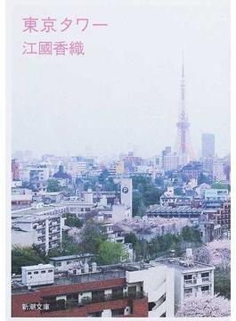 東京タワー(新潮文庫)