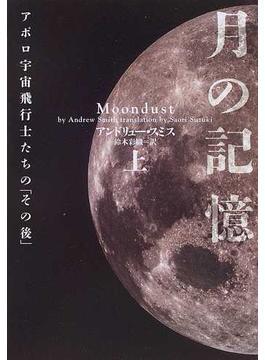 月の記憶 アポロ宇宙飛行士たちの「その後」 上