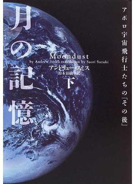 月の記憶 アポロ宇宙飛行士たちの「その後」 下