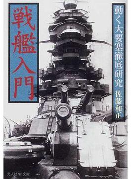 戦艦入門 動く大要塞徹底研究 新装版(光人社NF文庫)