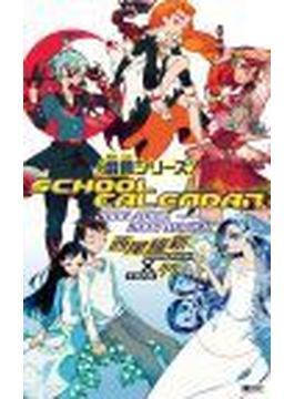〈戯言シリーズ〉スクールカレンダー 2006〜2007