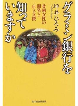 グラミン銀行を知っていますか 貧困女性の開発と自立支援