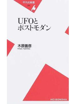 UFOとポストモダン(平凡社新書)
