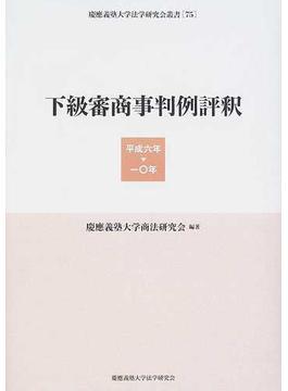 下級審商事判例評釈 平成6年−10年