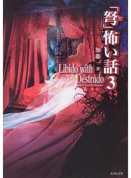 「弩」怖い話 3 Libido with Destrudo(竹書房文庫)