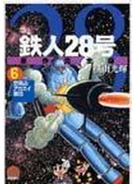 鉄人28号 6 原作完全版 (希望コミックス)