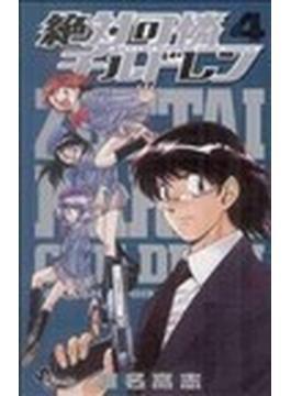絶対可憐チルドレン 4 (少年サンデーコミックス)(少年サンデーコミックス)