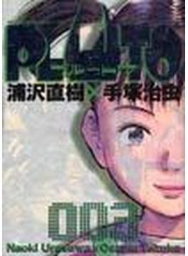プルートウ 3 鉄腕アトム「地上最大のロボット」より (ビッグコミックス)(ビッグコミックス)