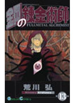 鋼の錬金術師 13 (ガンガンコミックス)(ガンガンコミックス)