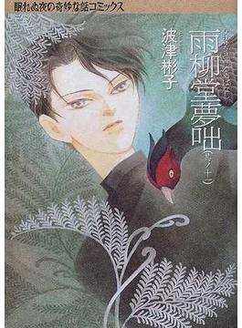 雨柳堂夢咄 其ノ11 (眠れぬ夜の奇妙な話コミックス)(Nemuki+コミックス)