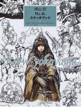 横山宏Ma.K.スケッチブック vol.1