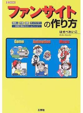 ファンサイトの作り方 芸能人作家漫画キャラクター…仲間が集まるホームページ!