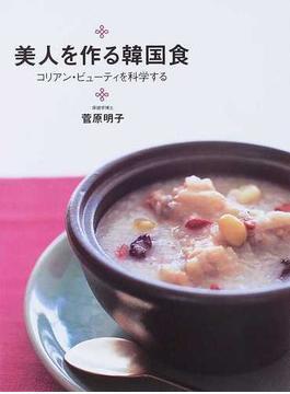 美人を作る韓国食 コリアン・ビューティを科学する