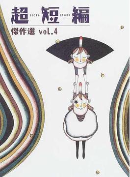 超短編 傑作選 Vol.4